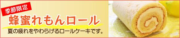 蜂蜜レモンロール